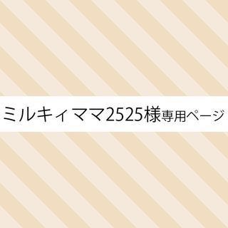 ☆ミルキィママ2525様専用ページ☆(その他)