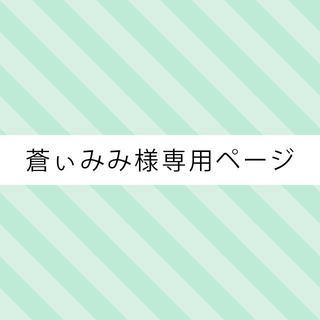 ☆蒼ぃみみ様専用ページ☆(ピアス)