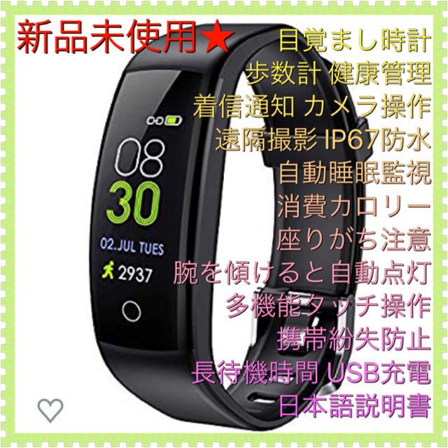 �機能性抜群】スマートウォッ� 腕時計�通販 by ��♡令和セール中‼︎|ラクマ