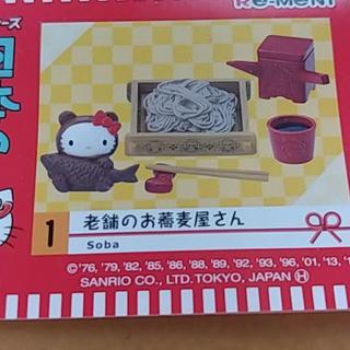 サンリオ(サンリオ)のサンリオ 日本のいいもんうまいもん 1 キティ 蕎麦(アニメ/ゲーム)
