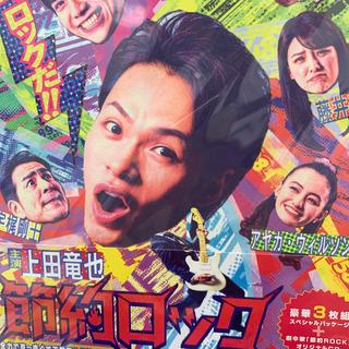 カトゥーン(KAT-TUN)のドラマ「節約ロック」Blu-ray BOX【Blu-ray】新品(TVドラマ)