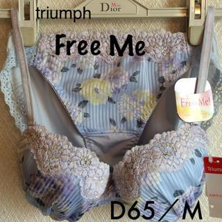 トリンプ(Triumph)の【新品タグ付】triumph/Free MeブラD65M(ブラ&ショーツセット)
