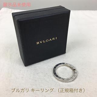 ブルガリ(BVLGARI)の正規品 BVLGARI ブルガリ キーリング (正規箱付き)送料込み(キーホルダー)