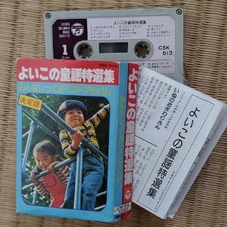 コロンビア(Columbia)のカセットテープ よいこの童謡特選集 みんなしってるベストアルバム(キッズ/ファミリー)