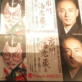 市川海老蔵 展 2枚  日本橋 高島屋(伝統芸能)
