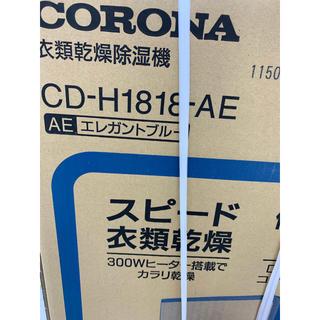 コロナ(コロナ)の新品未開封 コロナ 衣類除湿乾燥機 CD-H1818-AE(衣類乾燥機)
