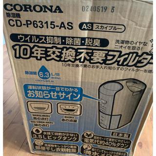 コロナ(コロナ)のCORONA 除湿機 新品未開封(衣類乾燥機)