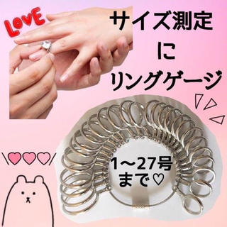 リングゲージ 指輪 サイズ測定  計測 リング 金属(リング(指輪))