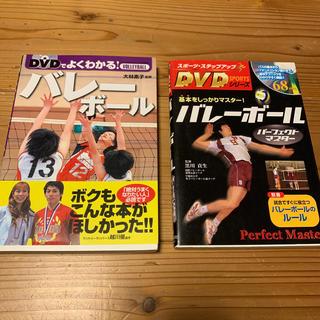 DVD付 バレーボール指導書(趣味/スポーツ/実用)