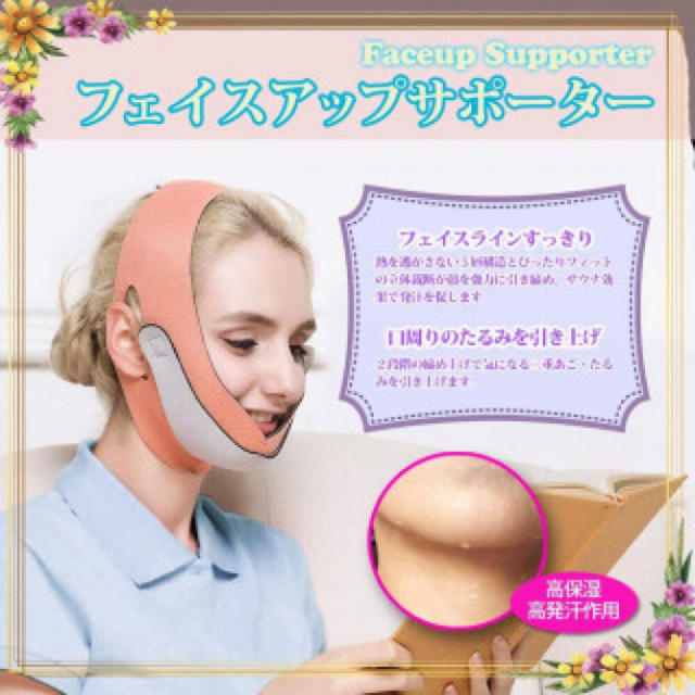 145 オレンジ 小顔 たるみ ほうれい線 顔痩せ 補正 ダイエット マスクの通販