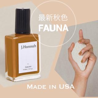 スリー(THREE)の【新品未使用】❤︎新秋色❤︎ ジェイハンナ J.Hannah #Fauna(その他)
