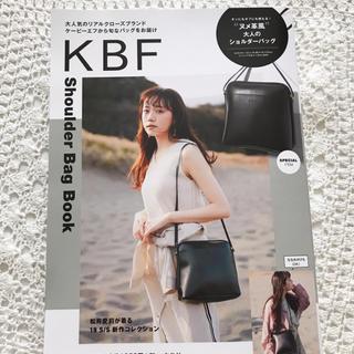 ケービーエフ(KBF)のKBF ブランドムック ヌメ革風大人のショルダーバッグ ムック本付録(ショルダーバッグ)