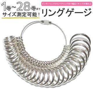 リングゲージ 1〜28号 1号刻み測定可能 金属製 日本サイズ(リング(指輪))