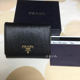 プラダ(PRADA)の【新品】PRADA プラダ 三つ折り財布 レザー  1MH176 ブラック(財布)
