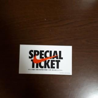 ナイキ(NIKE)のナイキ スペシャル チケット NIKE  割引チケット(ショッピング)