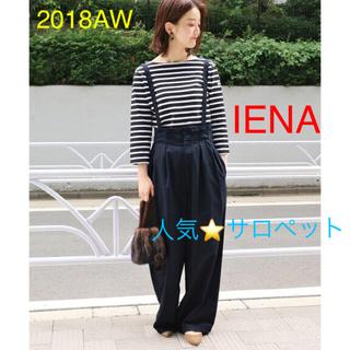 IENA - 大人気⭐️ロングシーズン◎IENA イエナ C/TENウェザータックサロペット