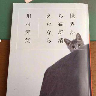 世界から猫が消えたなら(文学/小説)