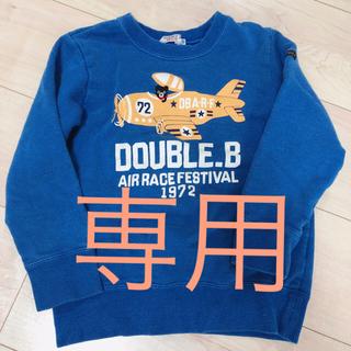ダブルビー(DOUBLE.B)の【Hくま様専用】ミキハウス ダブルビー トレーナー120(Tシャツ/カットソー)