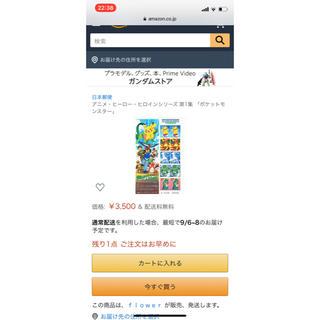 ポケモン(ポケモン)のポケモン 切手 非売品 レア(使用済み切手/官製はがき)