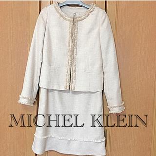 ミッシェルクラン(MICHEL KLEIN)の【新品未使用】ミッシェルクラン  セレモニースーツ(スーツ)