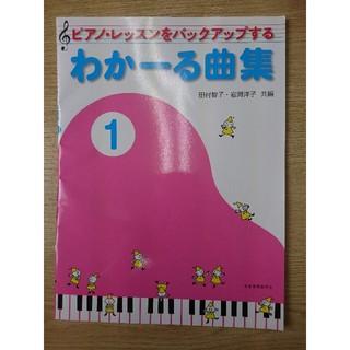 ピアノ教本 わかーる曲集(童謡/子どもの歌)