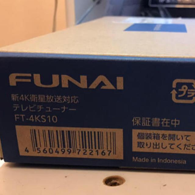 FUNAI 新4K衛生放送対応テレビチューナー FT-4KS10 スマホ/家電/カメラのテレビ/映像機器(その他)の商品写真