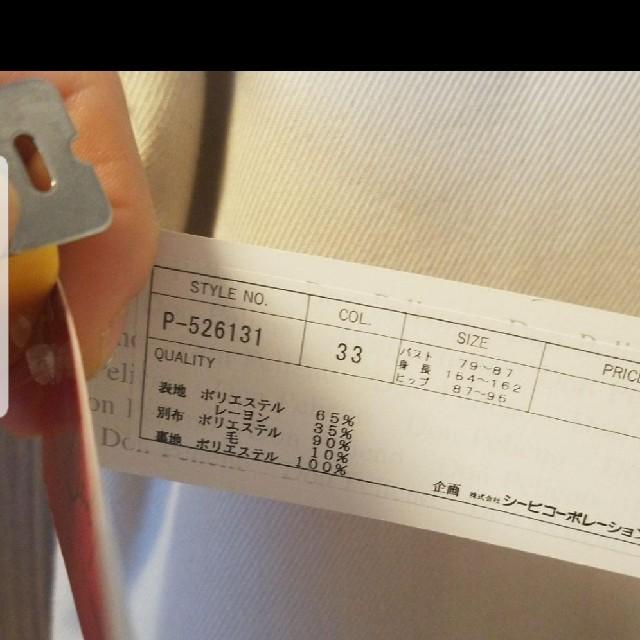 Dom Pérignon(ドンペリニヨン)のDon Pelieno INTERNATIONAL 新品タグ付きワンピース レディースのワンピース(ひざ丈ワンピース)の商品写真