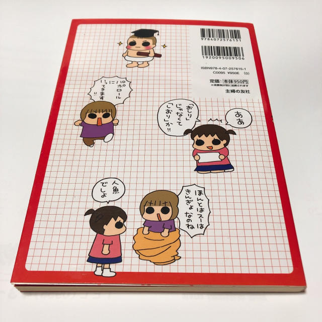 うちの3姉妹 5巻 松本ぷりっつ コミックエッセイの通販 by くりーむ's ...