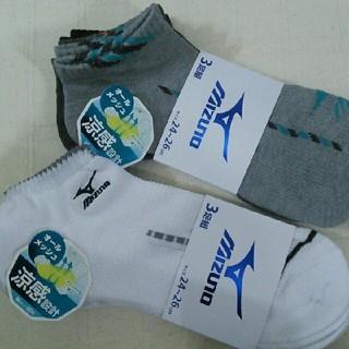 ミズノ(MIZUNO)の新品 タグ付き 未使用 ミズノ 靴下 6足セット(ソックス)