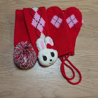 ミキハウス(mikihouse)のミキハウス、手袋、マフラーセット(マフラー/ストール)