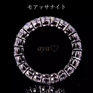 モアッサナイト  フルエタニティリング  (リング(指輪))
