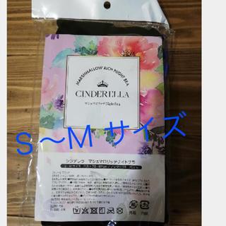 【新品】シンデレラ マシュマロリッチナイトブラ Sサイズ 新品(ブラ)