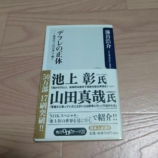 角川書店 - デフレの正体