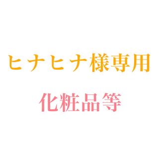 ムジルシリョウヒン(MUJI (無印良品))の化粧品等(化粧下地)