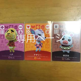 ニンテンドー3DS(ニンテンドー3DS)のミユ様専用ページ(キャラクターグッズ)