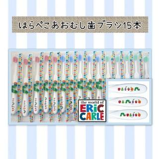 はらぺこあおむし歯ブラシ15本(歯ブラシ/歯みがき用品)