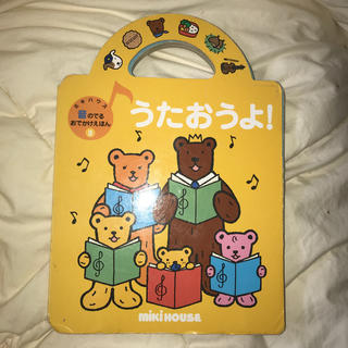 ミキハウス(mikihouse)のミキハウス うたおうよ! うたえほんシリーズ (絵本/児童書)
