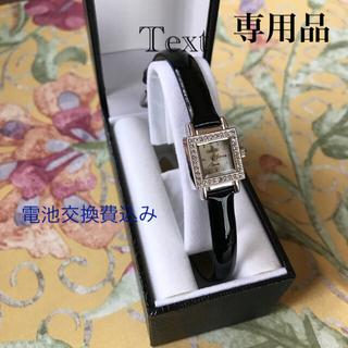 アビステ(ABISTE)のABISTE 腕時計 白蝶貝 美品(腕時計)