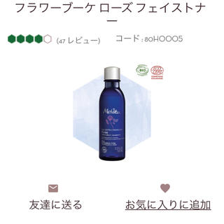 メルヴィータ(Melvita)のMelvita 化粧水 フラワーブーケフェイストナー(化粧水/ローション)