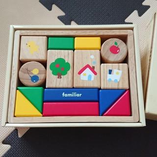 ファミリア(familiar)のfamiliar ファーストブロック(積み木/ブロック)