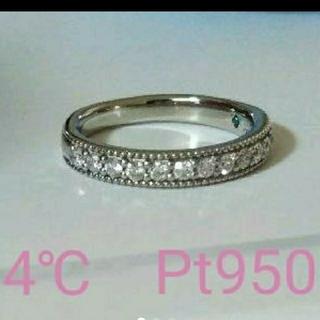 ヨンドシー(4℃)の4℃  プラチナ950 ダイヤモンド ハーフエタニティ リング(リング(指輪))