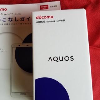 アクオス(AQUOS)の未使用AQUOS  sense2 SIMロック解除済(携帯電話本体)