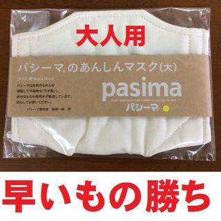 【大人用】パシーマのあんしんマスク大 医療用ガーゼと脱脂綿使用 敏感肌の人に(パック/フェイスマスク)