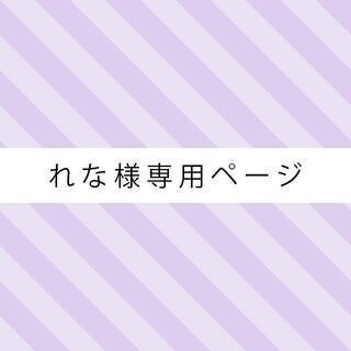 ☆れな様専用ページ☆(ピアス)