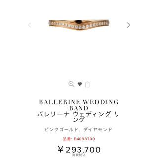 カルティエ(Cartier)のカルティエ バレリーナ ハーフエタニティ リング(リング(指輪))