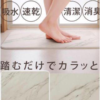 Francfranc - 【新品未使用】大理石柄 珪藻土バスマット