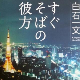 角川書店 - 白石一文『すぐそばの彼方』文庫本