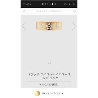 グッチ(Gucci)のグッチ❤️HawaiianJewelry❤️❤️❤️(リング(指輪))
