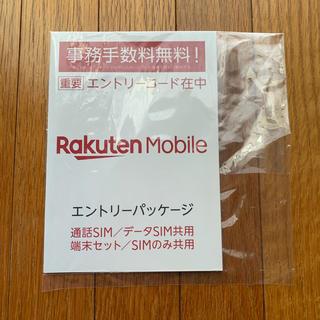 ラクテン(Rakuten)の楽天モバイル エントリーパッケージ 格安sim シム(その他)