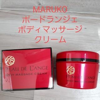 マルコ(MARUKO)のMARUKO ポードランジェ ボディーマッサージクリーム(ボディクリーム)